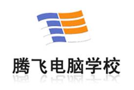 郑州腾飞电脑学校